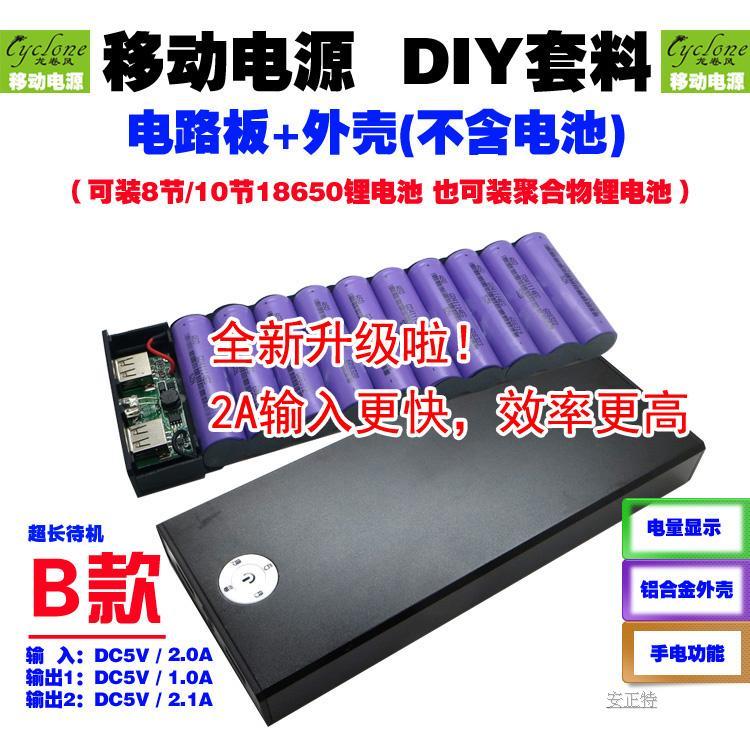 安正特4/6/8/10节/15节定制款18650移动电源套件铝合金外壳DIY