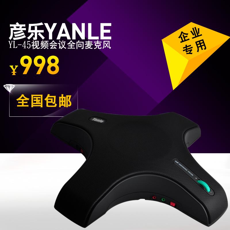 Yanle彦乐YL-X1-大功率360拾音/USB视频会议全向麦克风/回音消除