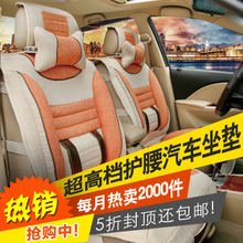 New flax car MATS byd F3F6G3G6S6L3 sylphy sunshine four seasons general cushion seat cover
