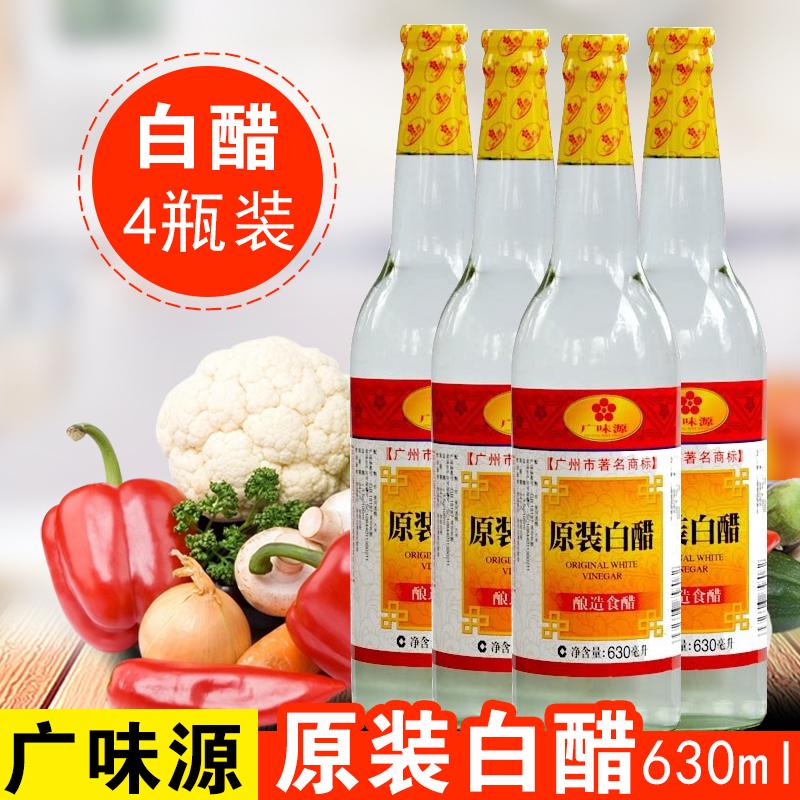 广味源白米醋泡菜白醋 630ml X4瓶酿造食用醋2.52L泡脚洗脸醋