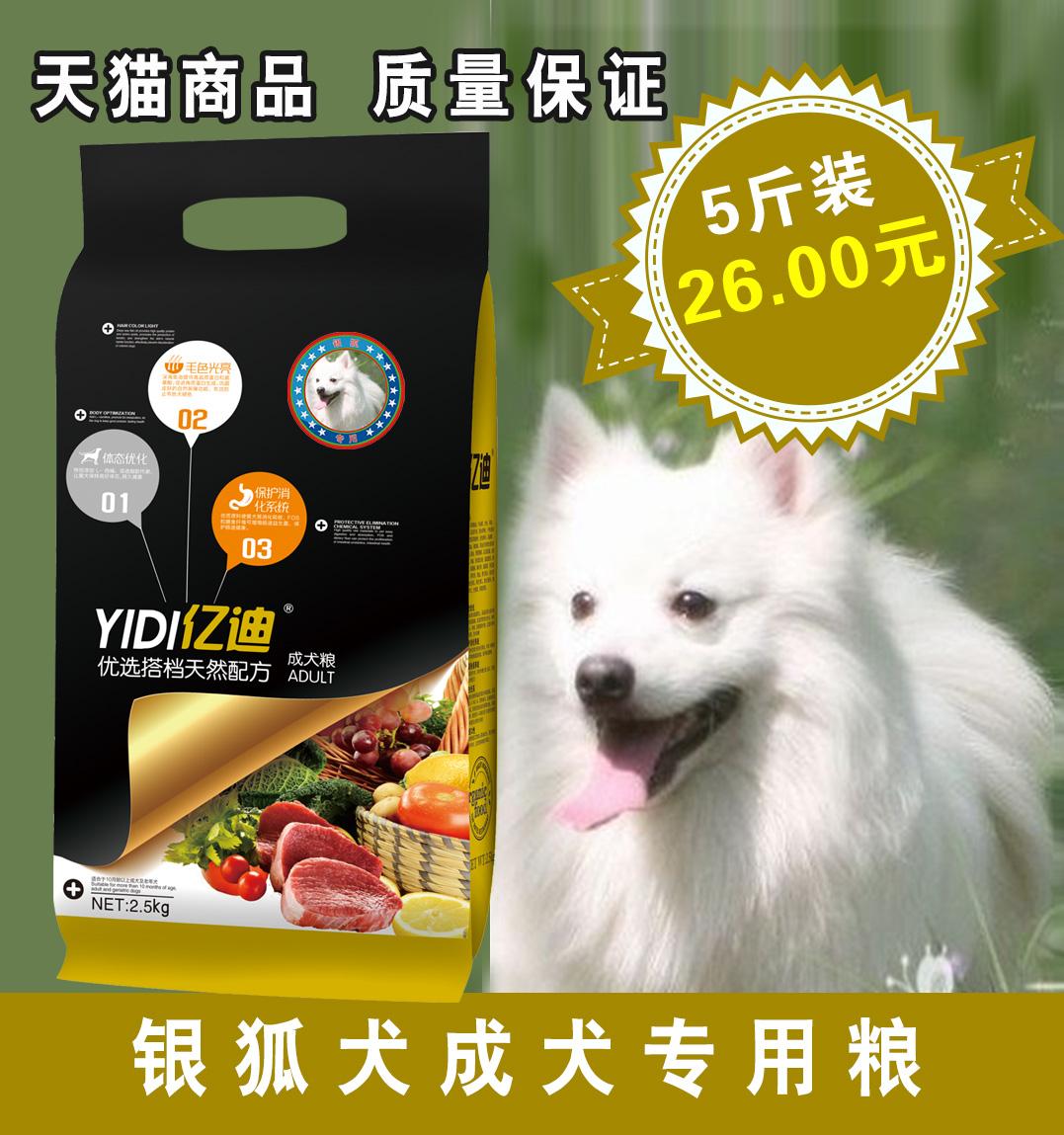 亿迪狗粮_银狐犬成犬狗粮2.5kg 专用粮 宠物食品 天然犬主粮 5斤