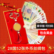Fifty-two red envelopes of foreign currency, large sets of money from 28 countries, one hundred million red envelopes from foreign countries and one hundred million non-circulating ones