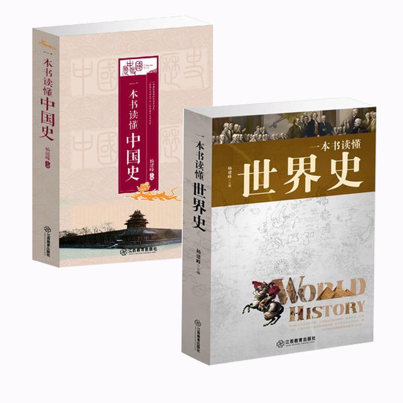 【正版现货】 2册 一本书读懂中国史+一本书读懂世界史 (单卷 中庭理想藏书 中国历史通史书籍  世界史 历史通俗读物