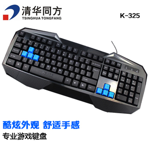 Tsinghua Tongfang Keyboard K325 gaming keyboard usb keyboard laptop keyboard wired keyboard