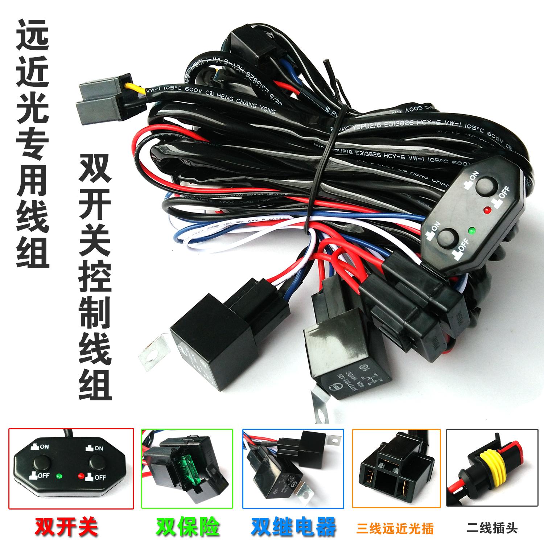 led远近光线组强弱光灯控制器 双开关控制线束射灯雾灯连接线遥控