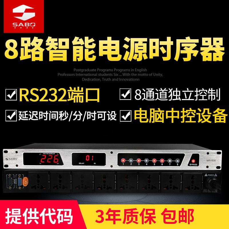 SABO/ дворянство сокровище 16 дорога источник питания время последовательность устройство 8 дорога этап конференция специальность контролер выход группа RS232 компьютер