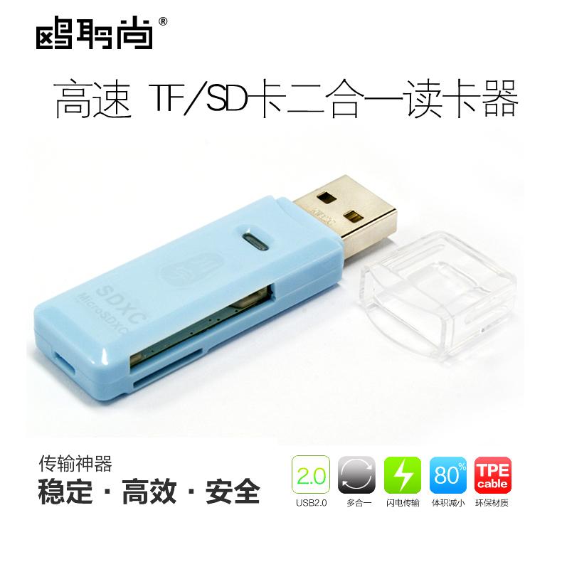 內存卡讀卡器 USB3.0高速 手機單反相機TF SD多合一電腦讀卡器
