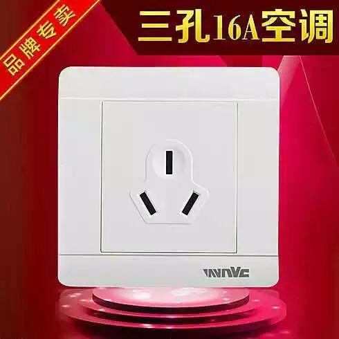 正品雷士电工16A空调插座墙壁插座开关86型3孔开关白色开关面板