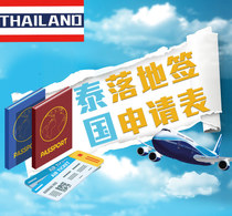 Thailand 2018 new free bank landing sign form Thailand travel