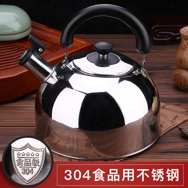 美厨304不锈钢家用鸣音加厚烧水壶电磁炉煤气灶鸣笛开水燃气炊壶(用5元券)