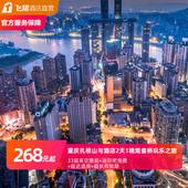 【网红打卡】重庆扎根山与酒店2天1晚轻奢网红打卡周末不加价