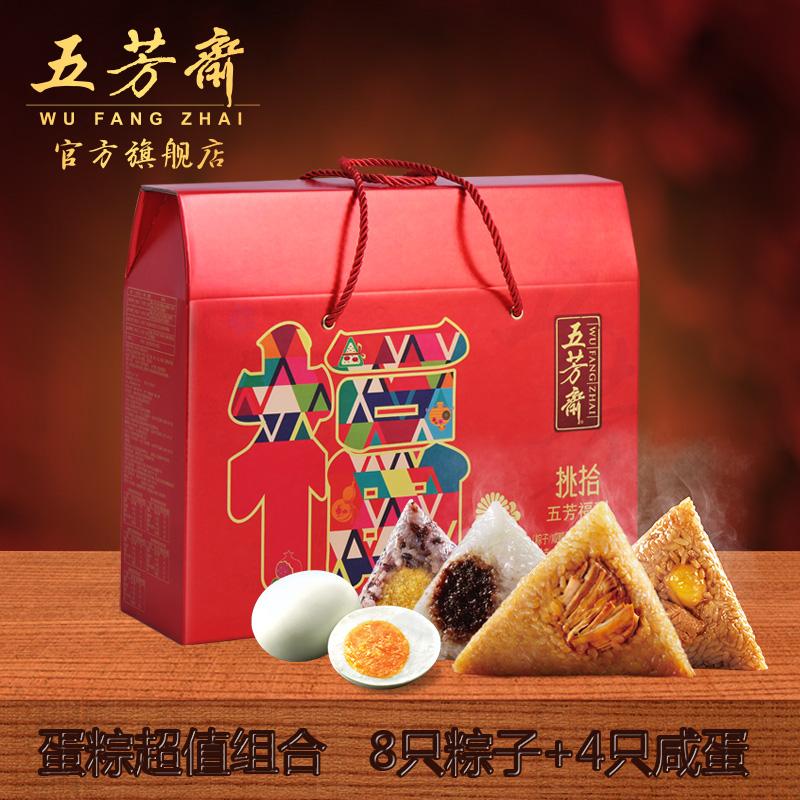 五芳齋粽子 裝 福到端午節 蛋粽子鹹鴨蛋