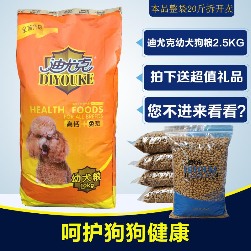 迪尤克幼犬通用狗粮2.5KG5斤金毛阿拉拉布泰迪博美萨摩德牧迪优克