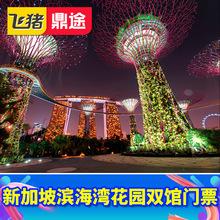 [滨海湾花园-双馆门票]新加坡景点门票花穹云雾林电子票