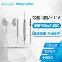 Huawei honor/ слава AM116 половина ухо наушники провод общий мобильный телефон наушники затычка для ушей официальная качественная продукция