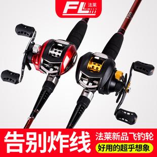 法莱S2水滴轮路亚轮特价全金属防炸线10轴渔轮左手右手滴水轮渔具