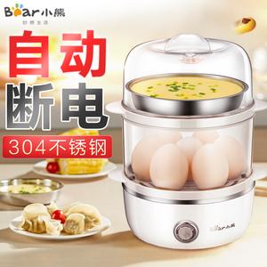 小熊煮蛋器自動斷電雙層蒸蛋器蒸蛋羹不銹鋼家用迷你小型燉蛋正品