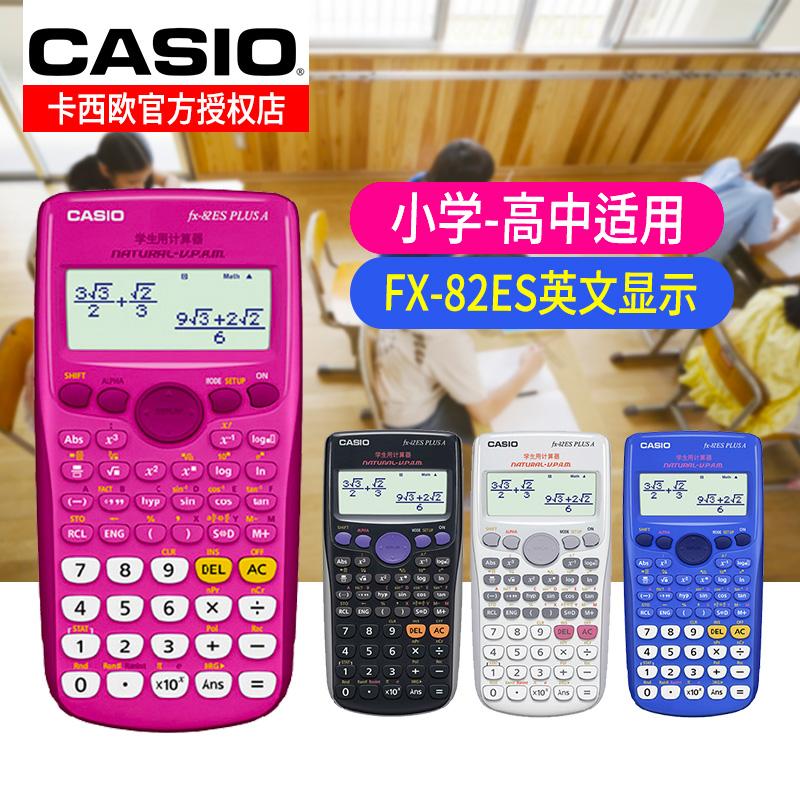 卡西�WFX-82ES�W生科�W函�荡�W初高中考��算器三角函�涤�算�C