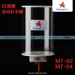 Red starfish automatic siphon principle bucket fill automatic water filter for Free power 2L 4L