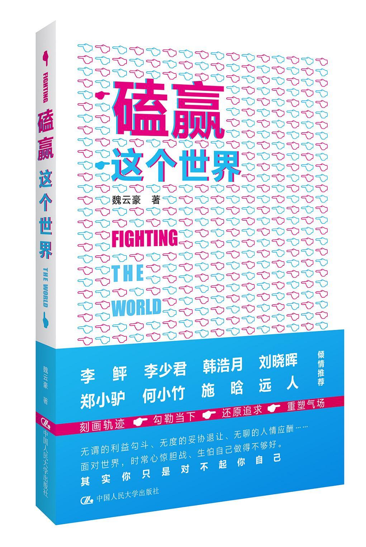 磕赢这个世界(青春励志神作,满79包邮,出版方朗朗书房销售)