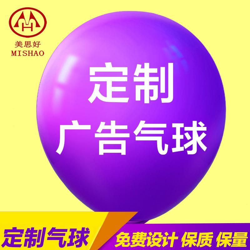 气球印字logo定做优缺点有什么
