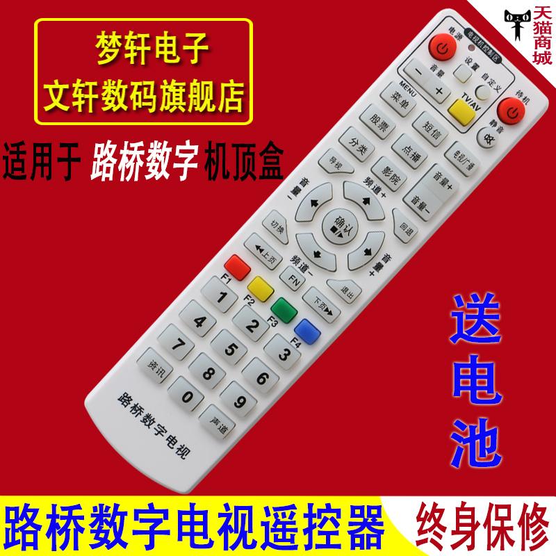 台州有线 九洲DVC-5028/5068 创维C2100数字机顶盒遥控器