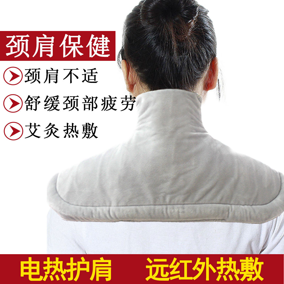 电热艾灸护颈护肩发热保暖护肩带颈椎肩膀肩周中老年人男女士理疗