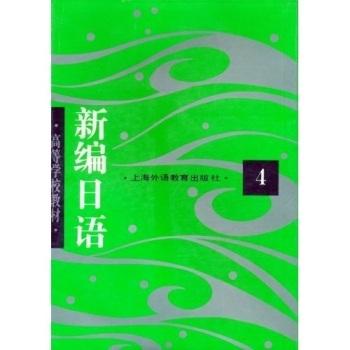 正版 新编日语    4 周平 上海外语教育出版社 9787810099950