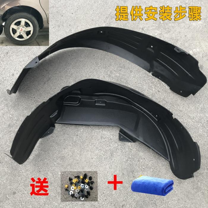 Оригинал wuling hongguang / ван квонг V/ ван квонг S/ ван квонг S1 крыло совет подкладка до круглый fender подкладка