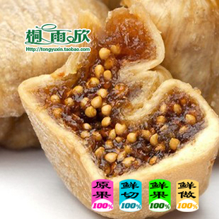Tong Yuxin _ Xinjiang specialty dried figs four sub tree small sugar 250g dried figs