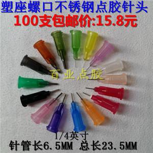 點膠針頭滴塑機針頭針筒塑料點膠針咀點膠機長1/4英寸100個包郵