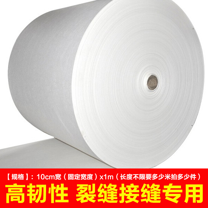 【房屋卫士-聚酯布10cmx1米】防水聚酯布无纺布水泥面彩钢瓦缝织