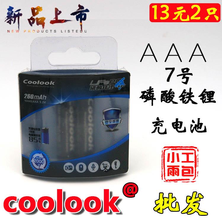 原装正品 香港COOLOOK 磷酸铁锂7号充电电池 AAA锂电池 3.2V