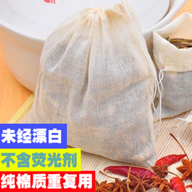 10个20*25纯棉中药袋煲汤纱布袋卤料包调料过滤袋药包泡酒煎药袋