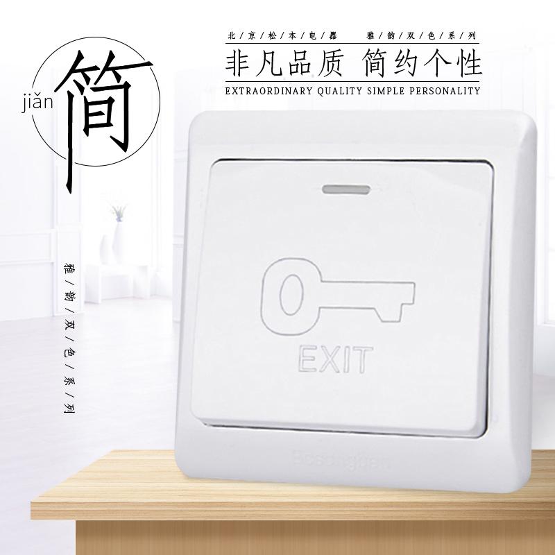 北京松本 门禁开关 出门按钮 翘板出门开关 门禁开关自动复位
