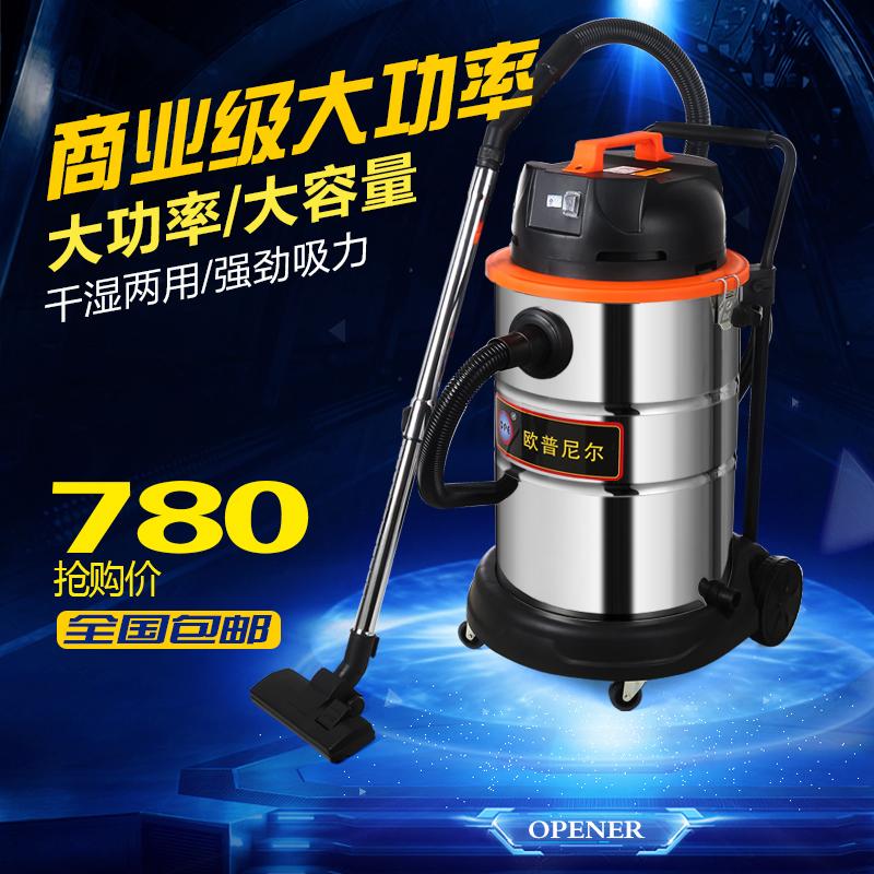 商用吸尘器60L欧普尼尔大功率地毯洗车酒店车间用桶式干湿除尘机