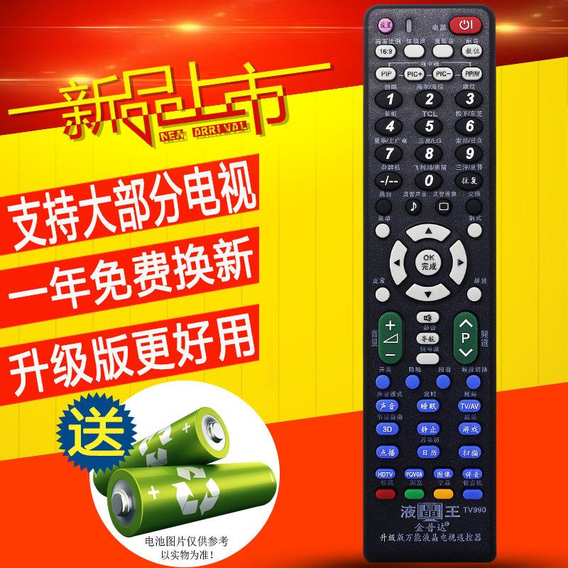 万能遥控器液晶电视机通用三星TCL长虹康佳海信海尔创维lg夏普摇