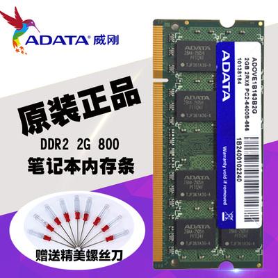 威刚2G DDR2 800MHZ笔记本二代内存条2GB PC2-6400S 支持双通道