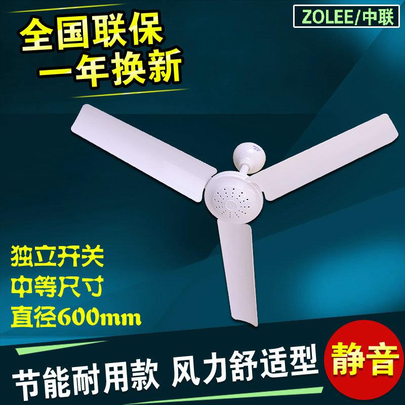 中联FD10-60微风小吊扇遥控定时床上静音蚊帐微吊中号大风力600mm
