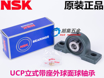 Imports of NSK outer spherical bearings UCP204 205 206 207 208 209-211 212D1 X