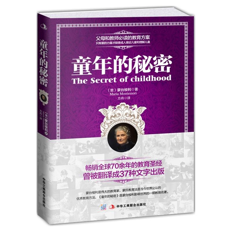 正版  童年的秘密 育儿书籍 家庭教育 (意)蒙台梭利 风靡全球的蒙氏教育的经典著作教育理论