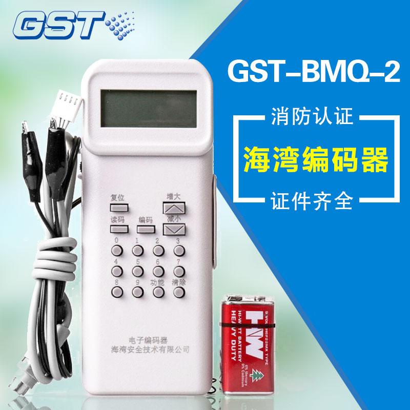 海湾编码器 GST-BMQ-2 电子编码器 消防烟感编码器 编址器
