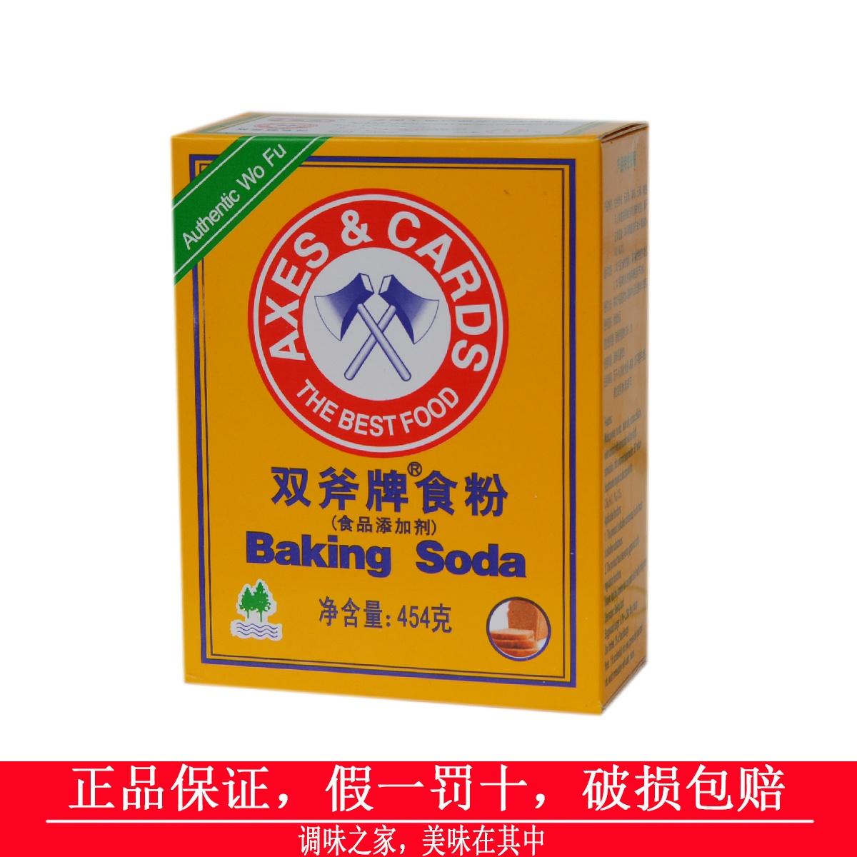 5盒包邮 双斧牌食粉 小苏打粉 烘焙原料 食用碳酸氢钠454g