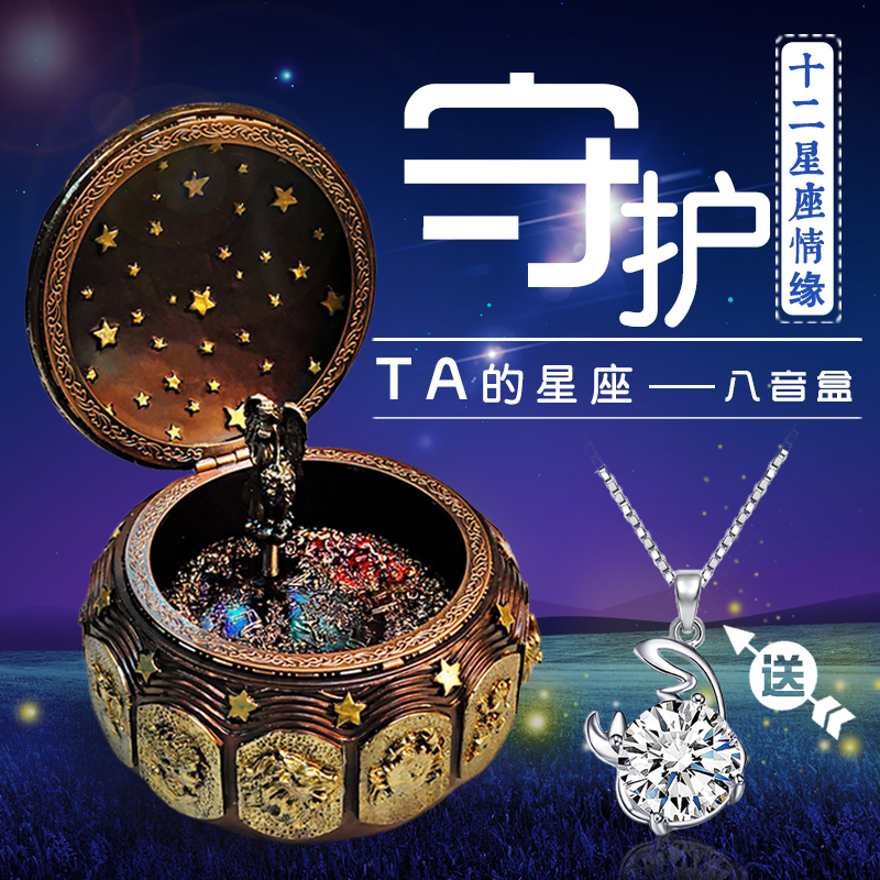 Танабата день святого валентина двенадцать созвездий музыкальная шкатулка лев свет творческий музыкальная шкатулка шанхай, пекин, тяньцзинь день рождения подарок посыльный женщина подруга
