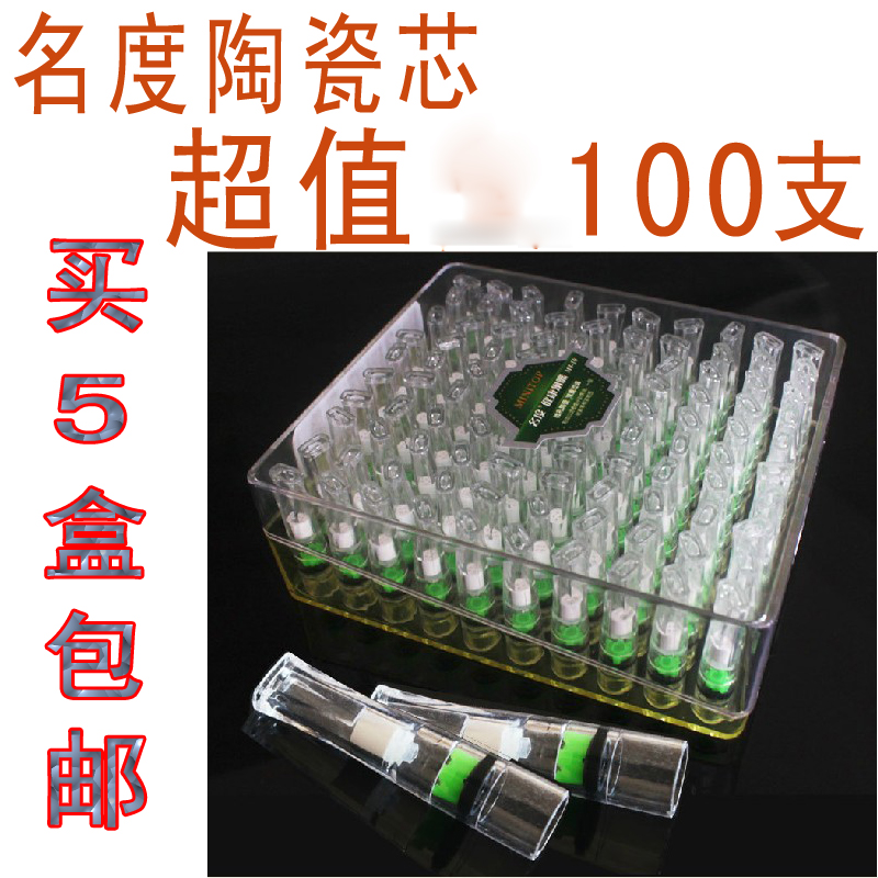 专柜正品名度健康烟嘴家庭装-10陶瓷微孔双重过滤100支装240克包