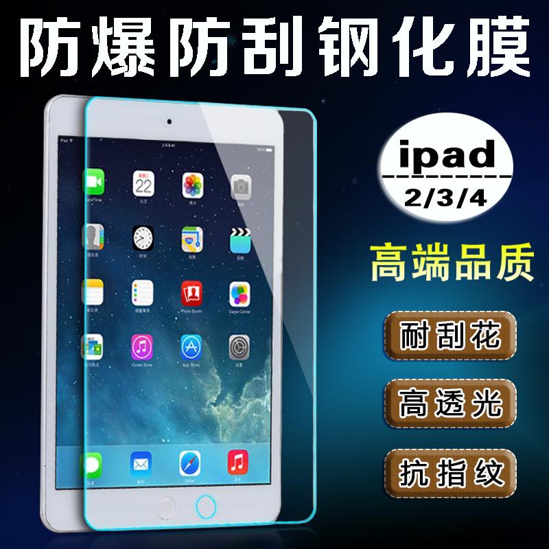 苹果ipad2/3/4钢化玻璃膜pro9.7寸保护膜air2平板电脑mini2钢化膜