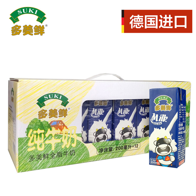 德国进口纯牛奶多美鲜全脂200ml*12盒3.3g乳蛋白补钙儿童营养早餐