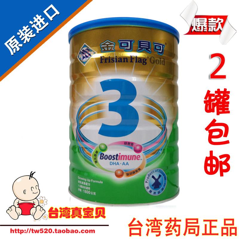 荷兰原装进口台湾金可贝可3段1800克婴儿成�L奶粉1-3岁2罐包快