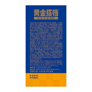 黄金搭档牌多种维生素矿物质片(中老年型) 1000mg/片*40片保健品
