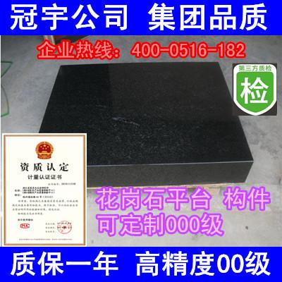 高精度0级00级检测量大理石平台工作台面检验平板花岗石机械构件